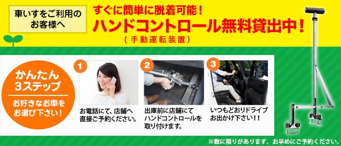 バリアフリーレンタカー始まります!ハンドコントロール無料貸出実施中!ご予約は北海道苫小牧市新千歳空港店までご連絡下さい。