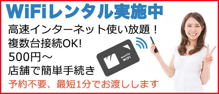 WiFiレンタル実施中