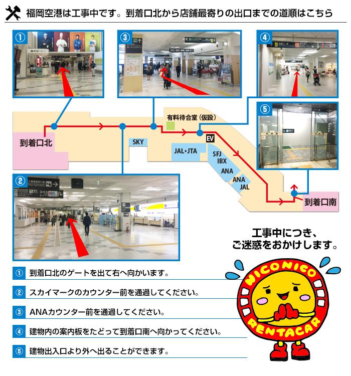 福岡空港店へのアクセスマップ 空港内