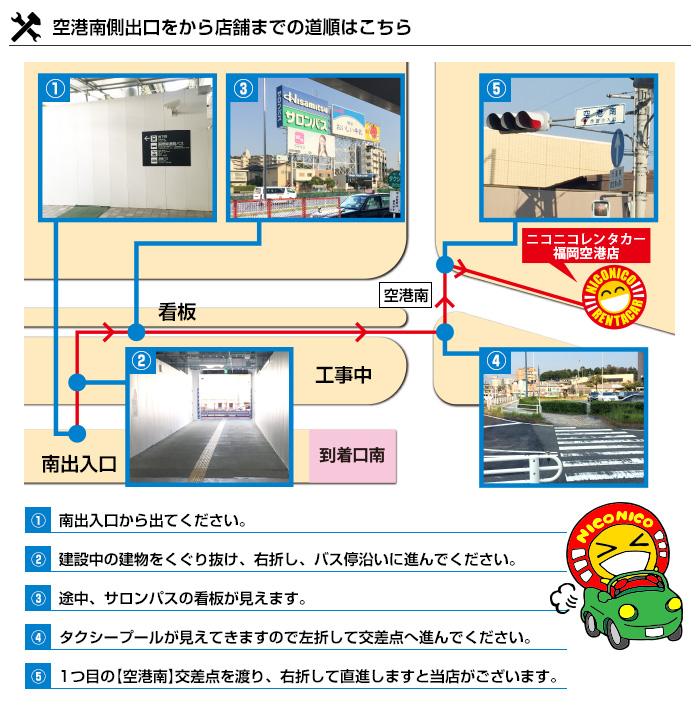 福岡空港店へのアクセスマップ 空港外