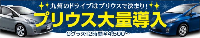 新型車大量導入 SPクラス(新型車)12時間 ¥3,800~