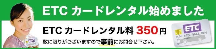 ETCカードレンタル350円