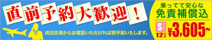 直前予約大歓迎 Sクラス 面積保証込み 12時間 ¥3,605〜