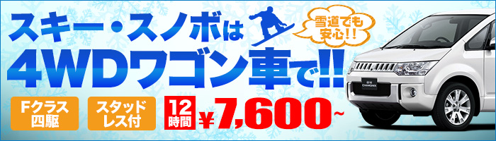 スキー・スノボは4WDワゴン車で!! ¥7,600〜