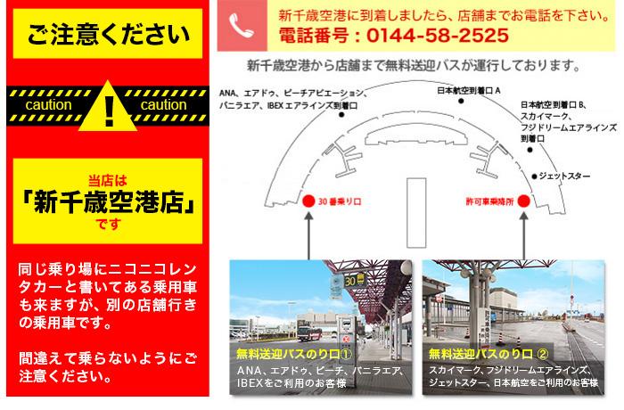ご注意ください 当店は「新千歳空港店」です 電話番号:0144-58-2525
