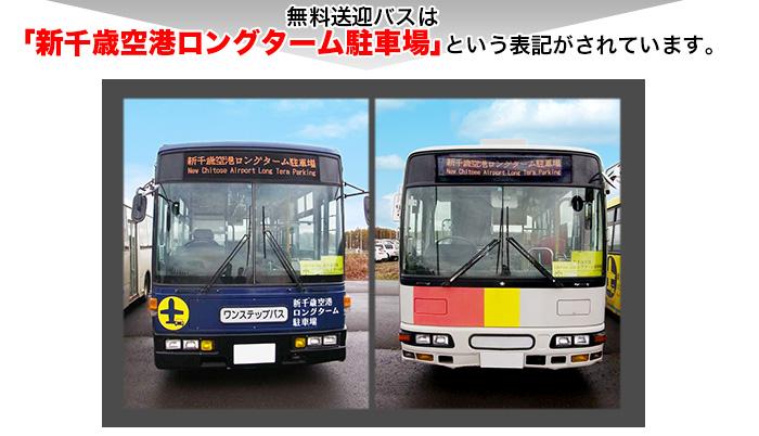 無料送迎バスは「新千歳空港ロングターム駐車場」という表記がされています。