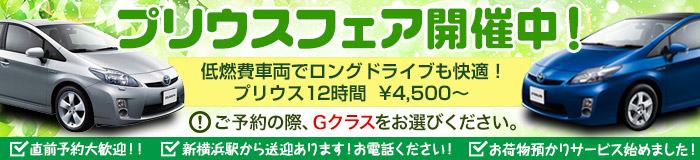 プリウスフェア開催中! プリウス12時間 ¥4,500〜