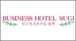 ビジネスホテル寿季