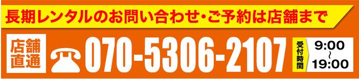 長期レンタルのお問い合わせは店舗まで TEL:070-5306-2107