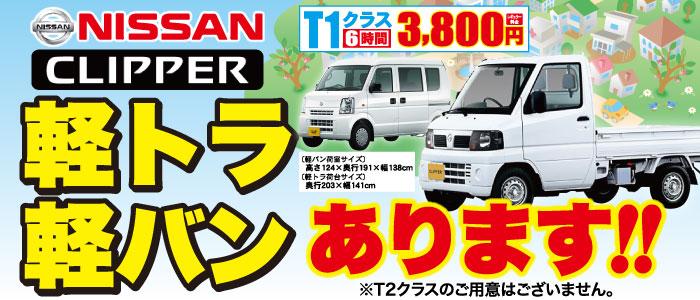 日産 CLIPPER 軽トラ、軽バンあります!T1クラス6時間3800円