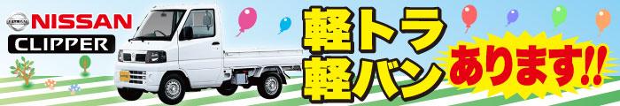 日産 CLIPPER 軽トラ、軽バンあります!