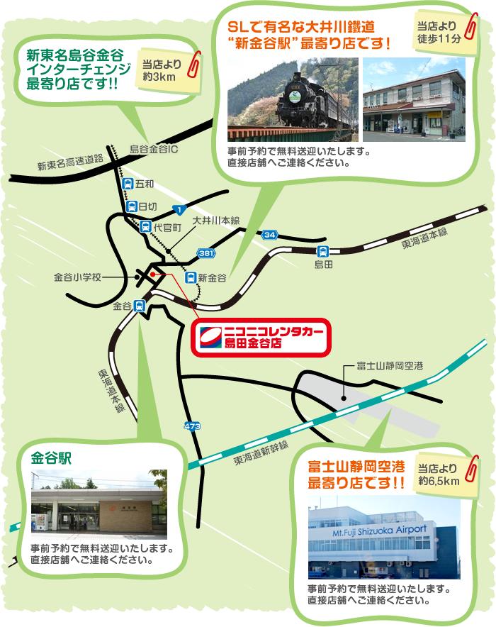 """トーマスで有名な大井川鐵道""""新金谷駅""""最寄り店です!当店より徒歩11分"""