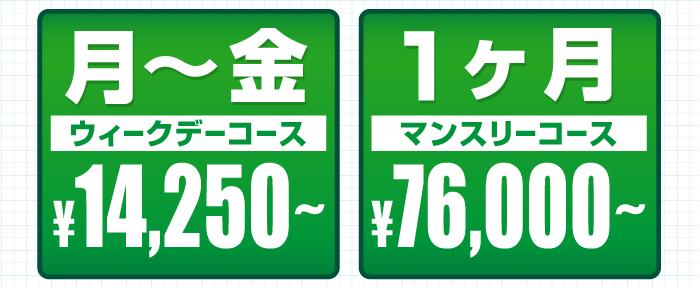 月~金ウィークデーコース¥14,250~1ヶ月マンスリーコース¥76,000~
