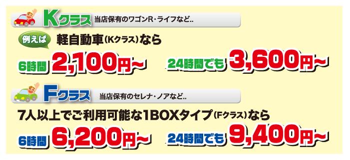 Kクラスなら6時間2,100円〜24時間でも3,600円〜!Fクラスなら6時間6,200円〜24時間でも9,400円〜