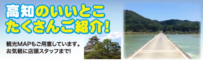 高知県のいいとこ紹介します!