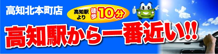 高知北本町店 高知駅から一番近い!徒歩10分