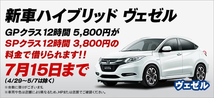 新車ハイブリッド ヴェゼル 7月15日までSPクラス12時間3,800円の料金で借りられます!!