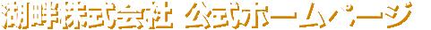 湖畔株式会社 公式ホームページ