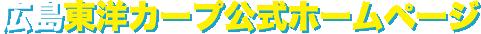 広島東洋カープ公式ホームページ
