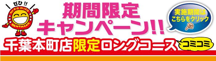 期間限定キャンペーン!千葉本町限定ロングコース