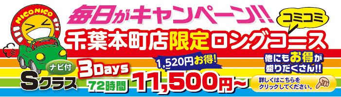 毎日がキャンペーン!! Sクラス72時間11,500円〜