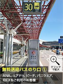 無料送迎バスのり口1(ジェットスター、ANA、エア・ドゥ、ピーチ、バニラエア、IBEXをご利用のお客様)