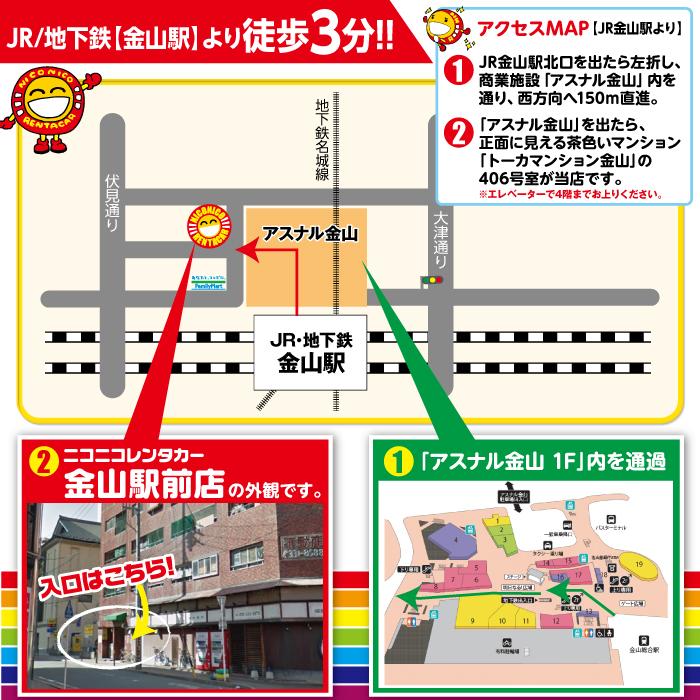 ニコニコレンタカー金山駅前店アクセス
