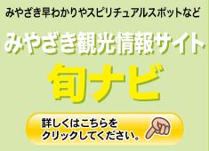 みやざき観光情報サイト 旬ナビ