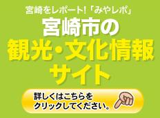 宮崎市の観光・文化情報サイト
